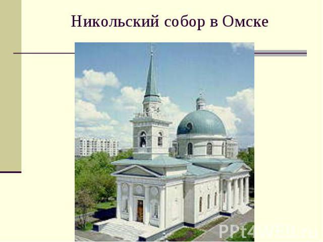 Никольский собор в Омске