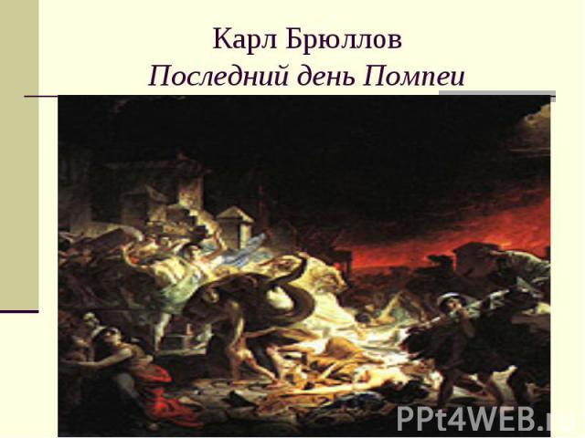 Карл БрюлловПоследний день Помпеи
