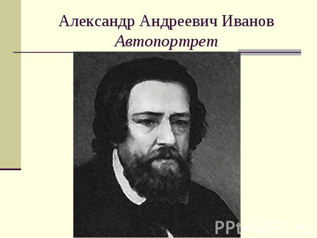 Александр Андреевич ИвановАвтопортрет