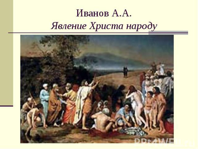 Иванов А.А.Явление Христа народу