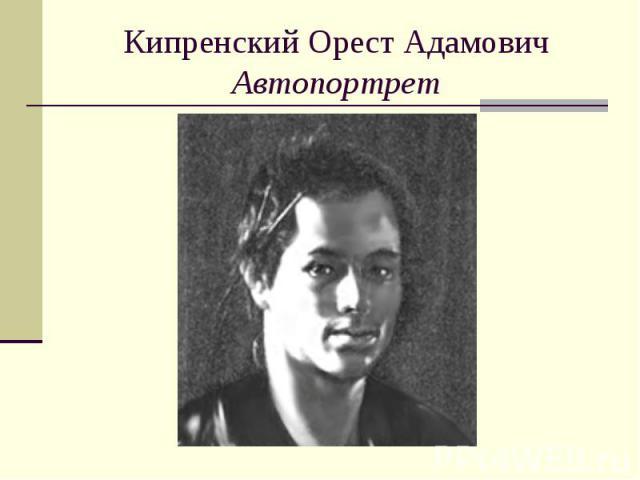 Кипренский Орест АдамовичАвтопортрет