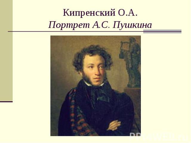 Кипренский О.А.Портрет А.С. Пушкина