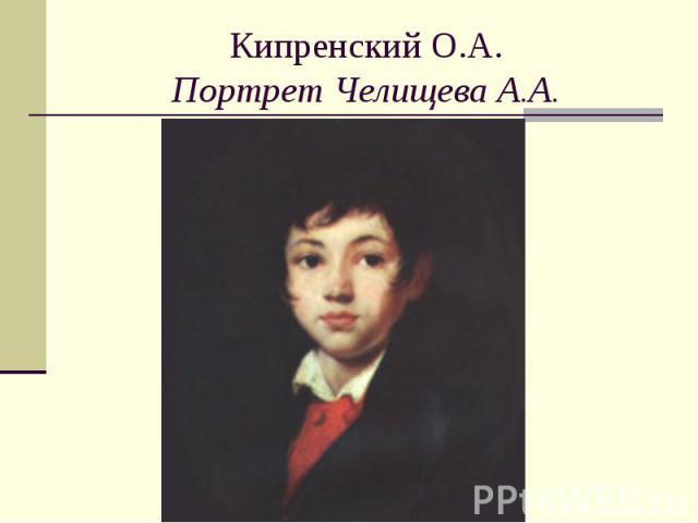 Кипренский О.А.Портрет Челищева А.А.