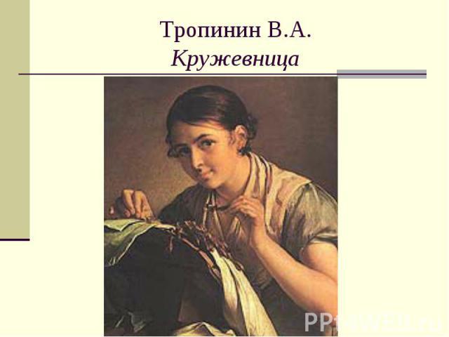 Тропинин В.А.Кружевница