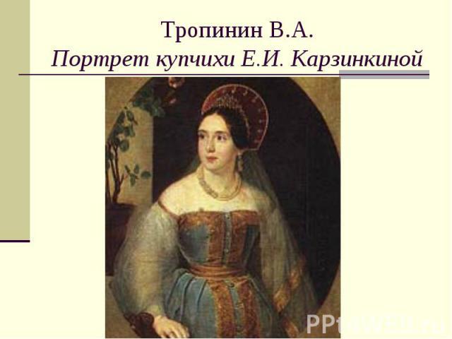 Тропинин В.А.Портрет купчихи Е.И. Карзинкиной