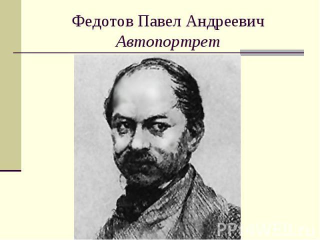 Федотов Павел АндреевичАвтопортрет