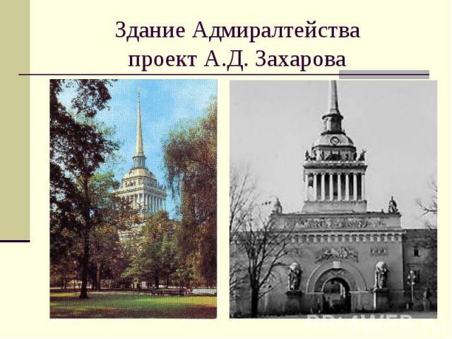 Здание Адмиралтействапроект А.Д. Захарова