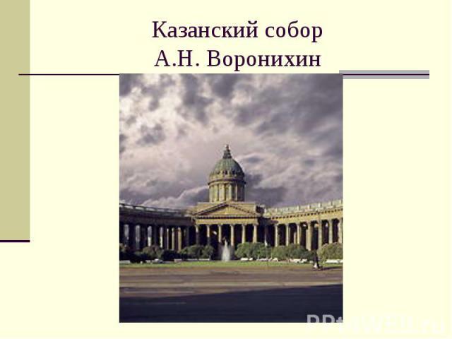 Казанский соборА.Н. Воронихин