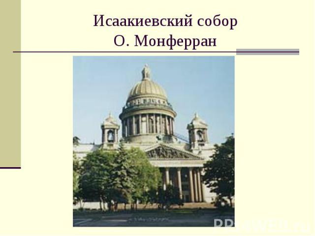 Исаакиевский соборО. Монферран