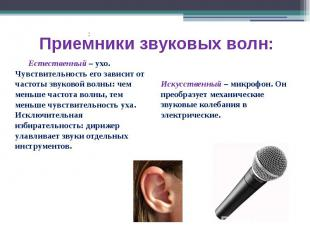 Приемники звуковых волн: Естественный – ухо. Чувствительность его зависит от час