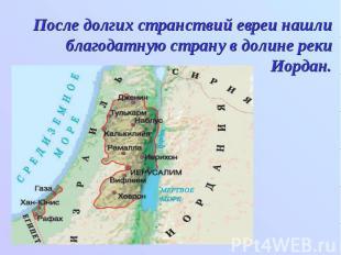 После долгих странствий евреи нашли благодатную страну в долине реки Иордан.