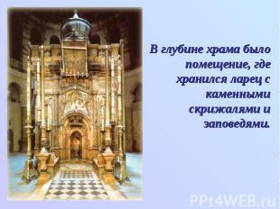 В глубине храма было помещение, где хранился ларец с каменными скрижалями и запо