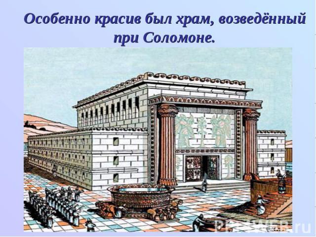 Особенно красив был храм, возведённый при Соломоне.