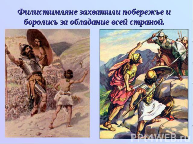 Филистимляне захватили побережье и боролись за обладание всей страной.