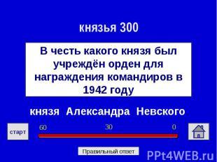 князья 300В честь какого князя был учреждён орден для награждения командиров в 1