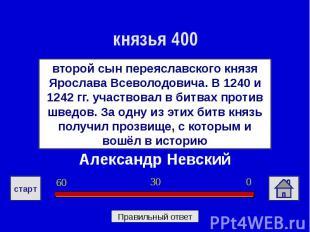 князья 400второй сын переяславского князя Ярослава Всеволодовича. В 1240 и 1242