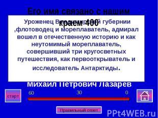 Его имя связано с нашим краем 400 Уроженец Владимирской губернии ,флотоводец и м