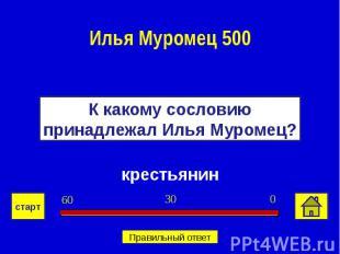 Илья Муромец 500К какому сословию принадлежал Илья Муромец?крестьянин