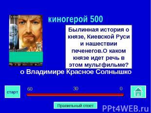 киногерой 500Былинная история о князе, Киевской Руси и нашествии печенегов.О как