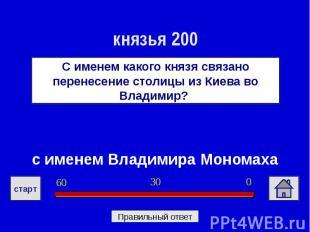 князья 200С именем какого князя связано перенесение столицы из Киева во Владимир