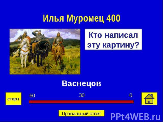 Илья Муромец 400Кто написал эту картину?Васнецов