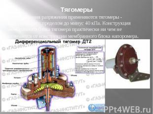 Тягомеры Для измерения разряжения применяются тягомеры - вакуумметры с пределом