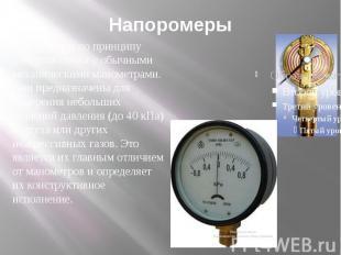 Напоромеры Напоромеры по принципу действия схожи с обычными механическими маноме
