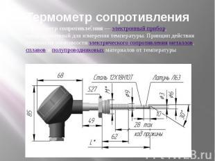 Термометр сопротивления Термометр сопротивления—электронный прибор, предназнач