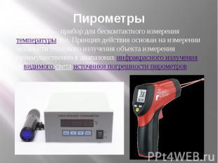 Пирометры Пирометр— прибор для бесконтактного измерениятемпературытел. Принци