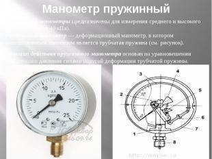 Манометр пружинный Пружинные манометрыпредназначены для измерения среднего и вы