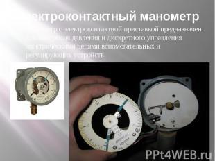 Электроконтактный манометр Манометр с электроконтактной приставкой предназначен