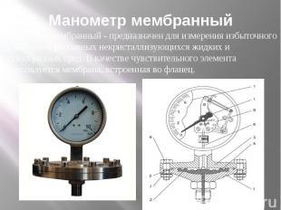 Манометр мембранный Манометр мембранный -предназначен для измерения избыточного