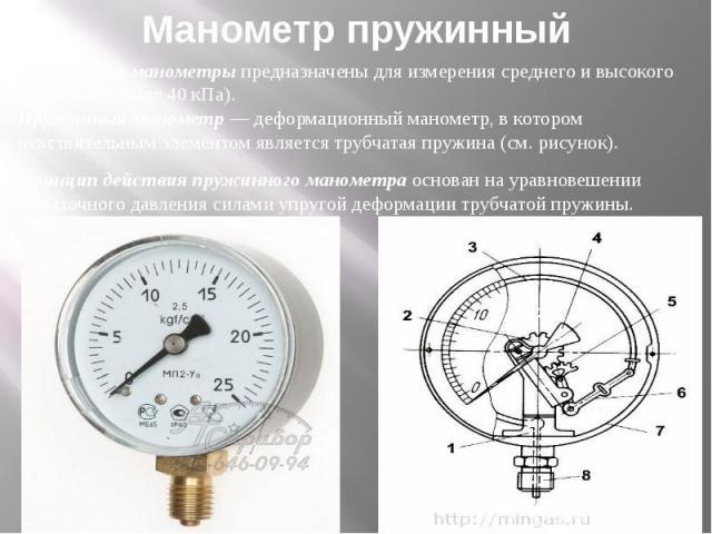 Манометр пружинный Пружинные манометрыпредназначены для измерения среднего и высокого давления (свыше 40 кПа).Пружинный манометр— деформационный манометр, в котором чувствительным элементом является трубчатая пружина (см. рисунок).Принцип действия…