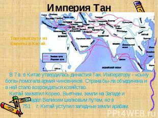 Империя ТанТорговые пути изЕвропы в Китай. В 7 в. в Китае утвердилась династия Т