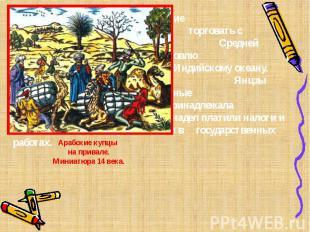 Однако китайские купцы продолжали торговать с Византией и Средней Азией. Вели то