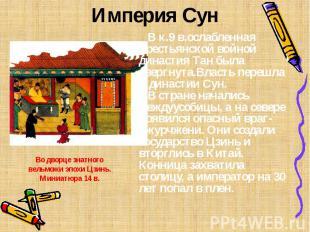 Империя СунВо дворце знатноговельможи эпохи Цзинь.Миниатюра 14 в. В к.9 в.ослабл