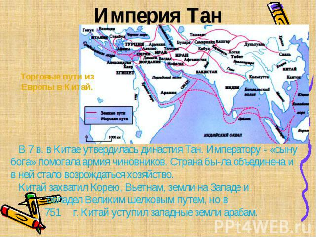 Империя ТанТорговые пути изЕвропы в Китай. В 7 в. в Китае утвердилась династия Тан. Императору - «сыну бога» помогала армия чиновников. Страна бы-ла объединена и в ней стало возрождаться хозяйство. Китай захватил Корею, Вьетнам, земли на Западе и ов…