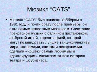 """Мюзикл """"CATS"""" Мюзикл """"CATS"""" был написан Уэббером в 1981 году и почти сразу после"""