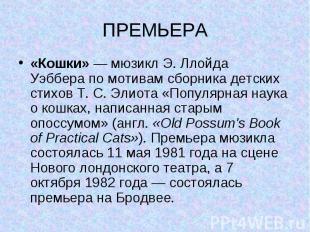 ПРЕМЬЕРА «Кошки»—мюзиклЭ. Ллойда Уэбберапо мотивам сборника детских стиховТ