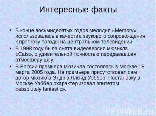 Интересные факты В концевосьмидесятыхгодов мелодия «Memory» использовалась в к