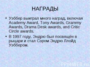НАГРАДЫ Уэббер выиграл много наград, включая Academy Award, Tony Awards, Grammy