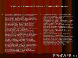 Размещение предприятий отрасли в Российской Федерации Особенность промышленности
