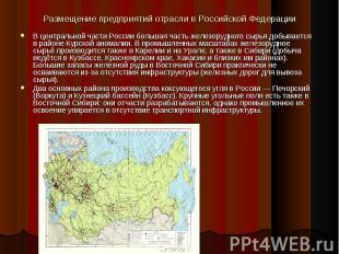 Размещение предприятий отрасли в Российской Федерации В центральной части России