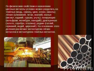 По физическим свойствам и назначению цветные металлы условно можно разделить на