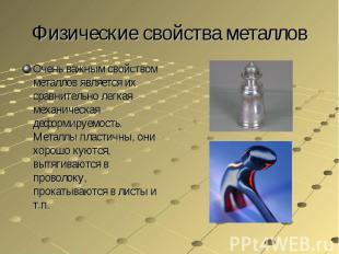 Физические свойства металлов Очень важным свойством металлов является их сравнит