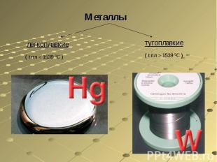 Металлы легкоплавкие( t пл < 1539 0С )тугоплавкие( t пл > 1539 0С )
