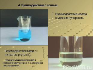 4. Взаимодействие с солями.Взаимодействие железа с медным купоросом.Взаимодейств