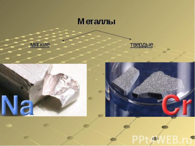 Металлы мягкиетвердые