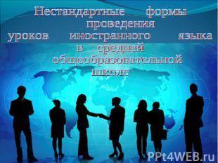 Нестандартные формы проведенияуроков иностранного языкав средней общеобразовател