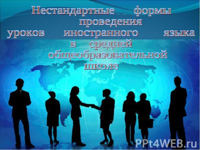Нестандартные формы проведенияуроков иностранного языкав средней общеобразовательнойшколе